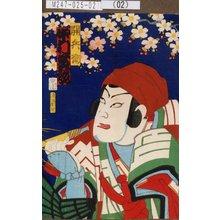 Toyohara Kunichika: 「関兵衛 中村芝翫」 - Tokyo Metro Library