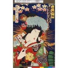 Toyohara Kunichika: 「小町姫 坂東三津五郎」 - Tokyo Metro Library