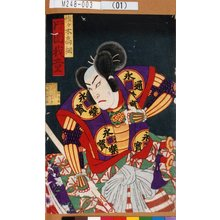 Morikawa Chikashige: 「佐々木高綱 片岡我童」 - Tokyo Metro Library