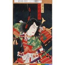 Morikawa Chikashige: 「三浦義村 中村時蔵」 - Tokyo Metro Library