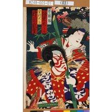 Toyohara Chikanobu: 「苧環姫 坂東しうか」「金剛太郎 片岡我童」 - Tokyo Metro Library