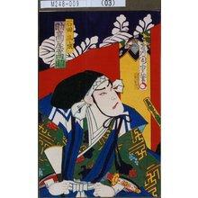 Morikawa Chikashige: 「石田三成 助高屋高助」 - Tokyo Metro Library
