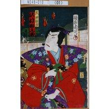 Toyohara Chikanobu: 「武田勝頼 沢村田之助」 - Tokyo Metro Library