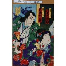 Toyohara Chikanobu: 「濡衣 河原崎国太郎」「謙信 片岡市蔵」 - Tokyo Metro Library