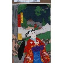 守川周重: 「石童丸 沢村源平」 - 東京都立図書館