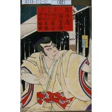 Morikawa Chikashige: 「忠臣蔵復讐場」「大石内蔵之助 市川団十郎」「吉良上野之助 中村芝翫」「大石主悦 中村福助」 - Tokyo Metro Library