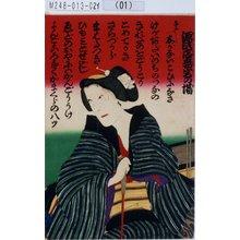 Morikawa Chikashige: 「源氏店妾宅の場」 - Tokyo Metro Library