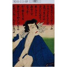 守川周重: 「おとみ、向疵の与三、蝙蝠安」 - 東京都立図書館