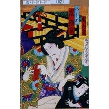 守川周重: 「千松 嵐和三郎」「八しほ 嵐璃寛」 - 東京都立図書館