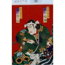 Toyohara Kunichika: 「胡蝶ノ内侍 中村福助」「上総五郎忠光 市川団十郎」 - Tokyo Metro Library
