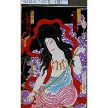 Toyohara Chikanobu: 「こんがら童子 助高屋高助」「不動明王 市川団十郎」 - Tokyo Metro Library