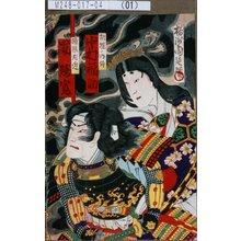 Toyohara Chikanobu: 「胡蝶ノ内侍 中村福助」「猪熊左近 嵐璃寛」 - Tokyo Metro Library