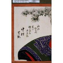 Toyohara Kunichika: 「船頭松右衛門実ハ樋口次郎平兼光 中村芝翫」 - Tokyo Metro Library