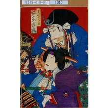 Toyohara Kunichika: 「真柴久吉 坂東家橘」 - Tokyo Metro Library