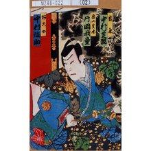 Toyohara Kunichika: 「岩永 中村芝翫」「畠山重忠 片岡我童」「あこや 中村福助」 - Tokyo Metro Library