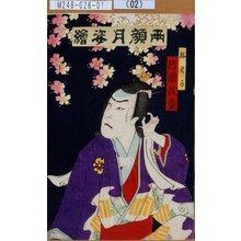 国泰: 「両顔月姿絵」「松わか 片岡我童」 - Tokyo Metro Library