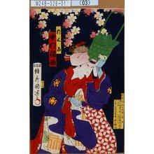 国泰: 「おくみ 中村福助」 - Tokyo Metro Library