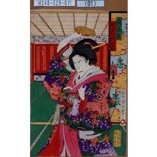 Utagawa Kunisada III: 「局岩藤 片岡我童」 - Tokyo Metro Library