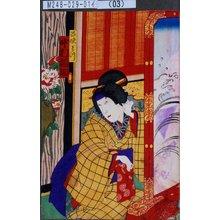 Utagawa Kunisada III: 「召使はつ 中村福助」 - Tokyo Metro Library