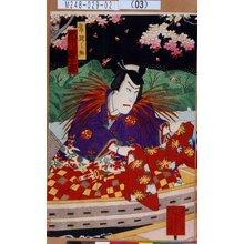 Utagawa Kunisada III: 「常陸之助 市川権十郎」 - Tokyo Metro Library