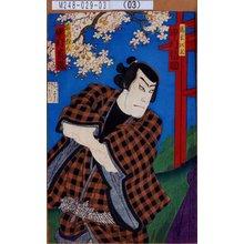 Toyohara Kunichika: 「清玄比丘 中村福助」「猿島惣太 中村芝翫」 - Tokyo Metro Library