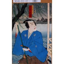 Toyohara Kunichika: 「宮城阿蘇次郎 片岡我童」 - Tokyo Metro Library