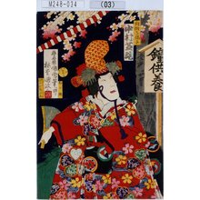 Utagawa Kunisada III: 「白拍子桜子 中村芝翫」 - Tokyo Metro Library