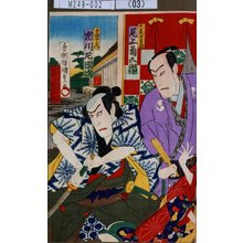 Utagawa Kunisada: 「大星由良之助 尾上菊五郎」「寺岡平右衛門 市川左団治」 - Tokyo Metro Library