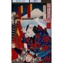 Utagawa Kunisada: 「極楽寺山門の場」「南郷力丸 市川左団治」「倉島金吾 大谷馬十」 - Tokyo Metro Library