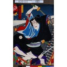 Utagawa Kunisada: 「弁天小僧菊之助 尾上菊五郎」 - Tokyo Metro Library