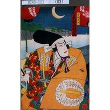 Utagawa Kunisada: 「青砥左衛門 高砂屋福助」 - Tokyo Metro Library