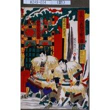 Toyohara Chikanobu: 「吉野山義経危難之図」「亀井六郎重清 市川小団次」「伊勢三郎義盛 尾上菊之助」 - Tokyo Metro Library