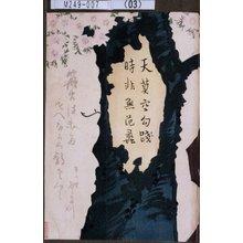 幾英: 「備後三郎」 - 東京都立図書館