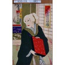 幾英: 「熊本城 金田旧邸ノ場」「村上の母折枝 金泉丑太郎」 - 東京都立図書館