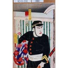 幾英: 「桑山新吉郎 川上音二郎」 - 東京都立図書館