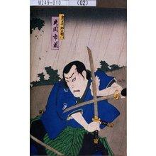 Toyohara Kunichika: 「鬼玄丹の郷右衛門 片岡市蔵」 - Tokyo Metro Library