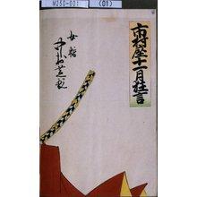 Utagawa Toyosai: 「市村座十一月狂言」「女暫 中村芝翫」 - Tokyo Metro Library