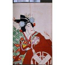 Utagawa Toyosai: − - Tokyo Metro Library