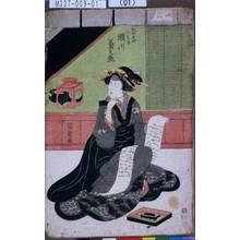 Utagawa Kunisada: 「紀の国や小はる 瀬川菊之丞」 - Tokyo Metro Library