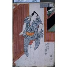 Utagawa Kunisada: 「紙屋治兵衛 市川団十郎」 - Tokyo Metro Library