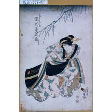 Utagawa Kunisada: 「芸者小春 瀬川菊之丞」 - Tokyo Metro Library