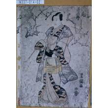 Utagawa Toyokuni I: 「☆太郎作 浅尾勇次郎」 - Tokyo Metro Library
