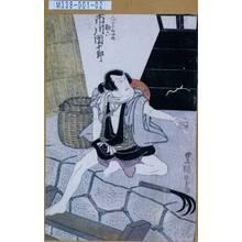 歌川豊国: 「[非]人ごみくたの勘太 市川団十郎」 - 東京都立図書館