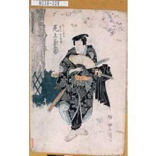 歌川豊国: 「ほし五郎本名定九郎 尾上菊五郎」 - 東京都立図書館