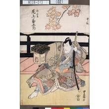 Utagawa Toyokuni I: 「わたる 尾上菊五郎」 - Tokyo Metro Library