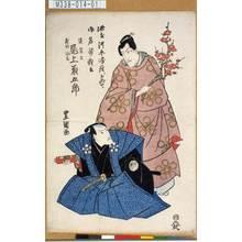 Utagawa Toyoshige: 「此度河原崎座ニおゐて御名残狂言」「道実公 武部源蔵 尾上菊五郎」 - Tokyo Metro Library