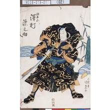歌川国貞: 「政右衛門 沢村源之助」 - 東京都立図書館