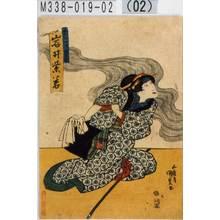 Utagawa Kunisada: 「五右衛門女房おりつ 岩井紫若」 - Tokyo Metro Library