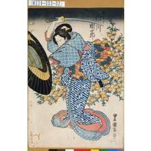 歌川豊重: 「岩ふじ 市川団十郎」 - 東京都立図書館