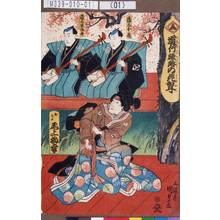 Utagawa Kunisada: 「道行旅路の花聟」「おかる 尾上梅幸」「清元栄治郎」「清元千蔵」 - Tokyo Metro Library